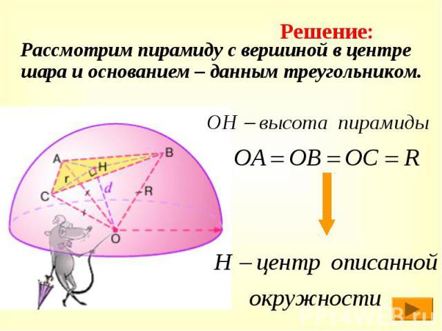 Рассмотрим пирамиду с вершиной в центре шара и основанием – данным треугольником. Рассмотрим пирамиду с вершиной в центре шара и основанием – данным треугольником.