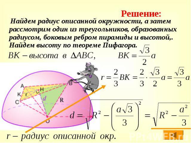 Найдем радиус описанной окружности, а затем рассмотрим один из треугольников, образованных радиусом, боковым ребром пирамиды и высотой,. Найдем высоту по теореме Пифагора. Найдем радиус описанной окружности, а затем рассмотрим один из треугольников,…