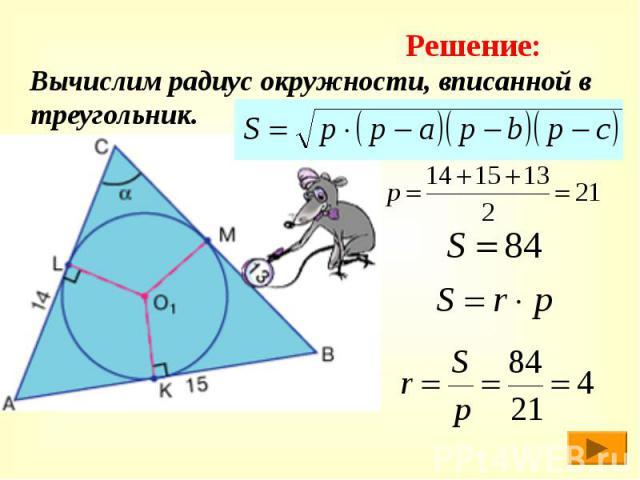 Вычислим радиус окружности, вписанной в треугольник. Вычислим радиус окружности, вписанной в треугольник.