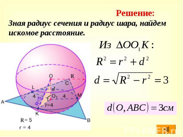 Зная радиус сечения и радиус шара, найдем искомое расстояние. Зная радиус сечения и радиус шара, найдем искомое расстояние.