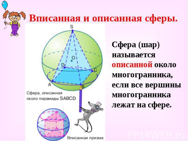 Вписанная и описанная сферы. Сфера (шар) называется описанной около многогранника, если все вершины многогранника лежат на сфере.