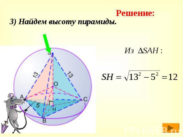 3) Найдем высоту пирамиды.