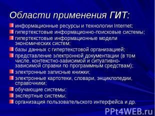 Области применения ГИТ: информационные ресурсы и технологии Internet; гипертекст