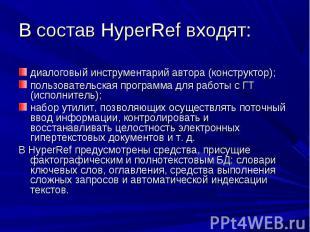 диалоговый инструментарий автора (конструктор); пользовательская программа для р