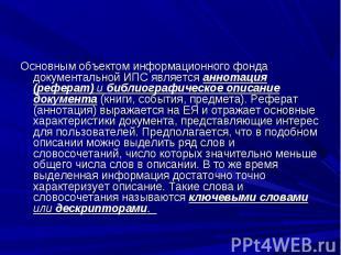 Основным объектом информационного фонда документальной ИПС является аннотация (р