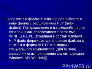Гипертекст в формате WinHelp реализуется в виде файла с расширением HLP (help-фа