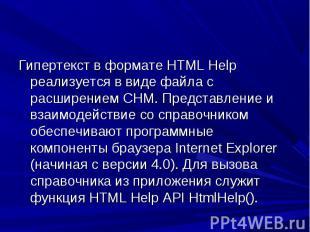 Гипертекст в формате HTML Help реализуется в виде файла с расширением СНМ. Предс