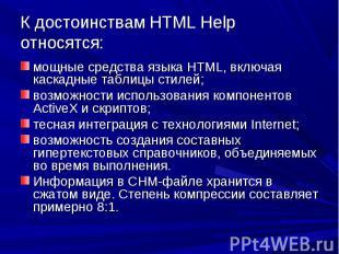 мощные средства языка HTML, включая каскадные таблицы стилей; мощные средства яз