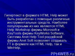 Гипертекст в формате HTML Help может быть разработан с помощью различных инструм