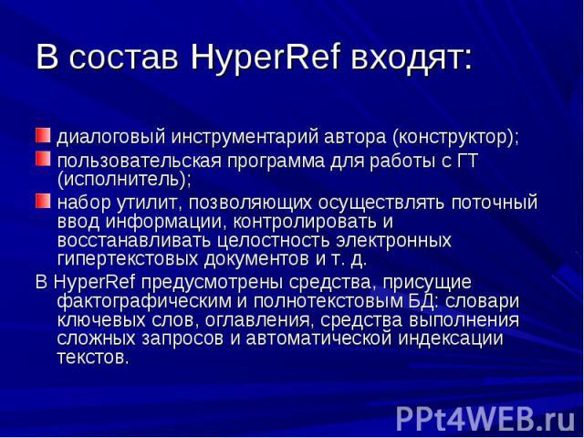 диалоговый инструментарий автора (конструктор); пользовательская программа для работы с ГТ (исполнитель); набор утилит, позволяющих осуществлять поточный ввод информации, контролировать и восстанавливать целостность электронных гипертекстовых докуме…
