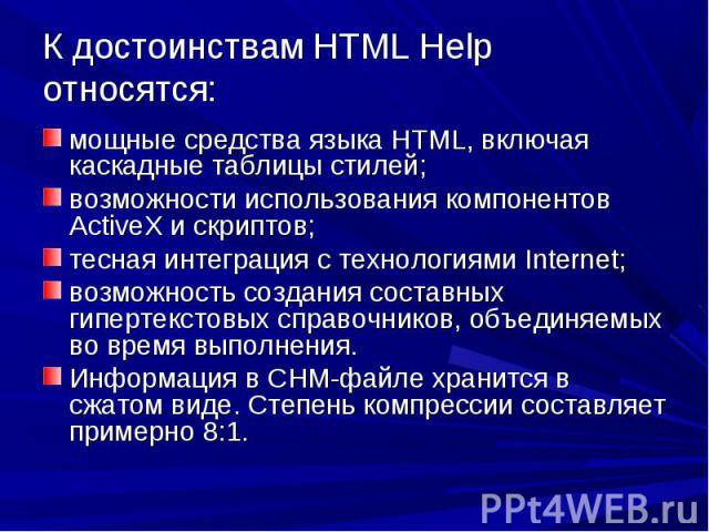 мощные средства языка HTML, включая каскадные таблицы стилей; мощные средства языка HTML, включая каскадные таблицы стилей; возможности использования компонентов ActiveX и скриптов; тесная интеграция с технологиями Internet; возможность создания сос…