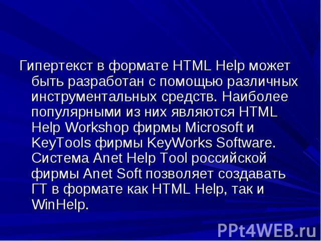 Гипертекст в формате HTML Help может быть разработан с помощью различных инструментальных средств. Наиболее популярными из них являются HTML Help Workshop фирмы Microsoft и KeyTools фирмы KeyWorks Software. Система Anet Help Tool российской фирмы An…