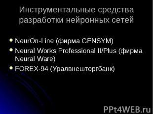 NeurOn-Line (фирма GENSYM) NeurOn-Line (фирма GENSYM) Neural Works Professional