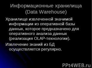 Хранилище извлеченной значимой информации из оперативной базы данных, которое пр
