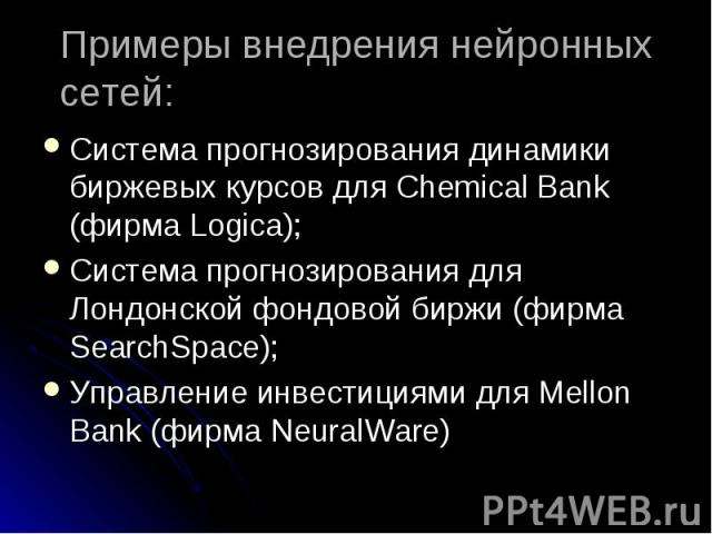 Система прогнозирования динамики биржевых курсов для Chemical Bank (фирма Logica); Система прогнозирования динамики биржевых курсов для Chemical Bank (фирма Logica); Система прогнозирования для Лондонской фондовой биржи (фирма SearchSpace); Управлен…