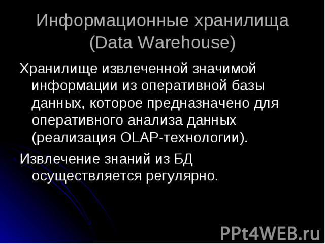 Хранилище извлеченной значимой информации из оперативной базы данных, которое предназначено для оперативного анализа данных (реализация OLAP-технологии). Хранилище извлеченной значимой информации из оперативной базы данных, которое предназначено для…