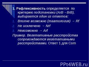 1. Рефлексивность определяется по критерию подстановки (ArB→BrB), выбирается оди