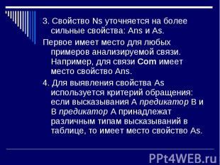 3. Свойство Ns уточняется на более сильные свойства: Ans и As. 3. Свойство Ns ут