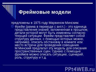 предложены в 1975 году Марвином Минским. предложены в 1975 году Марвином Минским