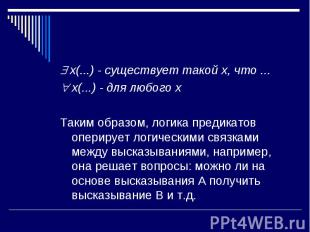 x(...) - существует такой x, что ... x(...) - для любого x Таким образом, логика