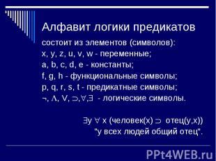 состоит из элементов (символов): состоит из элементов (символов): x, y, z, u, v,