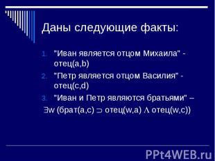 """""""Иван является отцом Михаила"""" - отец(a,b) """"Иван является отцом Ми"""