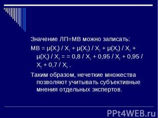 Значение ЛП=МВ можно записать: Значение ЛП=МВ можно записать: МВ = μ(X1) / X1 +