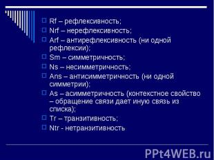 Rf – рефлексивность; Rf – рефлексивность; Nrf – нерефлексивность; Arf – антирефл