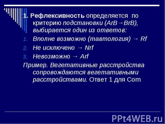 1. Рефлексивность определяется по критерию подстановки (ArB→BrB), выбирается один из ответов: 1. Рефлексивность определяется по критерию подстановки (ArB→BrB), выбирается один из ответов: Вполне возможно (тавтология) → Rf Не исключено → Nrf Невозмож…