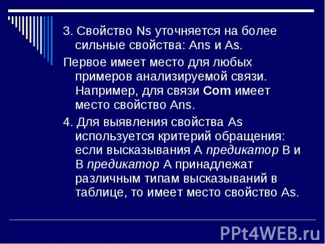 3. Свойство Ns уточняется на более сильные свойства: Ans и As. 3. Свойство Ns уточняется на более сильные свойства: Ans и As. Первое имеет место для любых примеров анализируемой связи. Например, для связи Com имеет место свойство Ans. 4. Для выявлен…