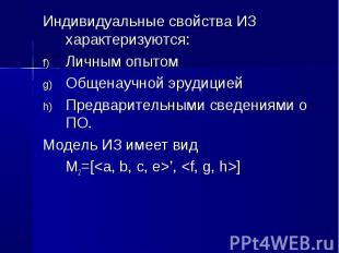 Индивидуальные свойства ИЗ характеризуются: Индивидуальные свойства ИЗ характери
