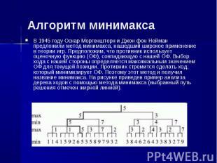 Алгоритм минимакса В 1945 году Оскар Моргенштерн и Джон фон Нейман предложили ме