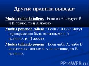 Другие правила вывода: Modus tollendo tollens : Если из A следует B и B ложно, т