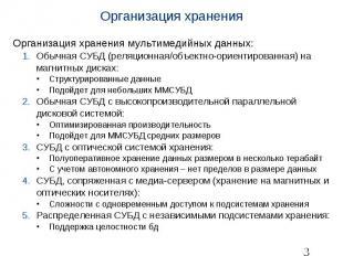 Организация хранения Организация хранения мультимедийных данных: Обычная СУБД (р