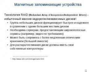 Магнитные запоминающие устройства Технология RAID (Redundant Array of Inexpensiv