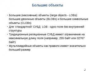 Большие объекты Большие (массивные) объекты (large objects - LOBs): большие двои