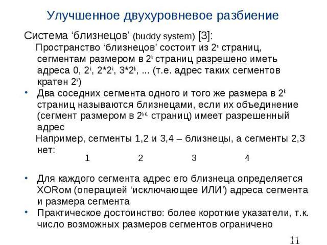Улучшенное двухуровневое разбиение Система 'близнецов' (buddy system) [3]: Пространство 'близнецов' состоит из 2n страниц, сегментам размером в 2k страниц разрешено иметь адреса 0, 2k, 2*2k, 3*2k, ... (т.е. адрес таких сегментов кратен 2k) Два сосед…