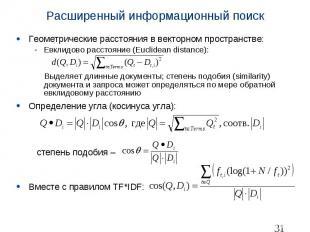 Расширенный информационный поиск Геометрические расстояния в векторном пространс