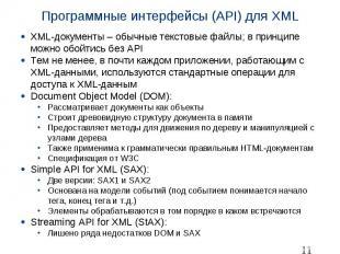 Программные интерфейсы (API) для XML XML-документы – обычные текстовые файлы; в