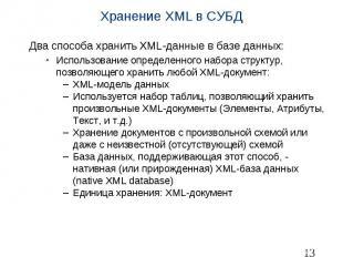 Хранение XML в СУБД Два способа хранить XML-данные в базе данных: Использование