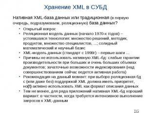 Хранение XML в СУБД Нативная XML-база данных или традиционная (в первую очередь,