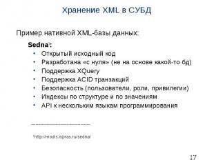 Хранение XML в СУБД Пример нативной XML-базы данных: Sedna1: Открытый исходный к