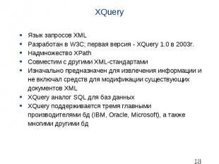 XQuery Язык запросов XML Разработан в W3C; первая версия - XQuery 1.0 в 2003г. Н