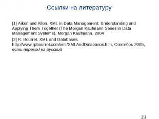 Ссылки на литературу [1] Aiken and Allen. XML in Data Management: Understanding