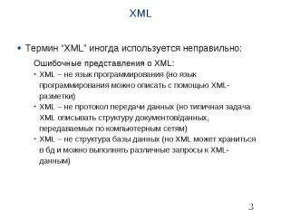 """XML Термин """"XML"""" иногда используется неправильно: Ошибочные представления о XML:"""