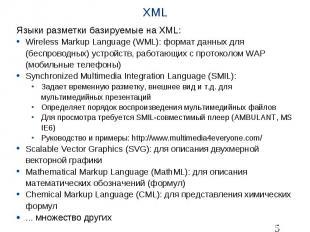 XML Языки разметки базируемые на XML: Wireless Markup Language (WML): формат дан