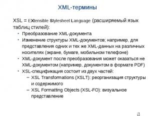 XML-термины XSL = EXtensible Stylesheet Language (расширяемый язык таблиц стилей