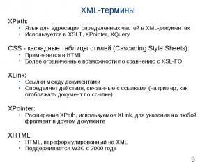 XML-термины XPath: Язык для адресации определенных частей в XML-документах Испол