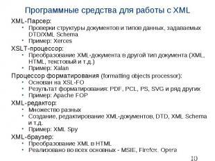 Программные средства для работы с XML XML-Парсер: Проверки структуры документов