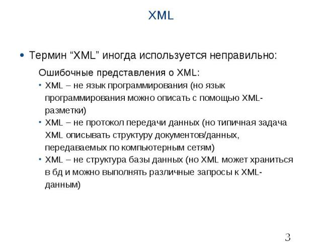 """XML Термин """"XML"""" иногда используется неправильно: Ошибочные представления о XML: XML – не язык программирования (но язык программирования можно описать с помощью XML-разметки) XML – не протокол передачи данных (но типичная задача XML описывать струк…"""
